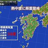 九州 最高気温38度予想 体温を超える暑さ続出 今週、猛暑のピークに