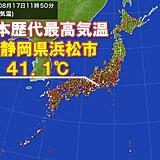 日本歴代最高気温 埼玉県熊谷に並び「静岡県浜松市」も