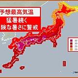 18日 40℃近い危険な暑さも 熱中症に警戒 関東周辺は不安定