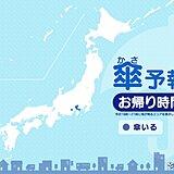 お帰り時間の傘予報 東海や関東では雨や雷雨の可能性