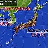 今日の暑さは西へシフト 11時までに三重県や高知県で37℃前後まで上昇