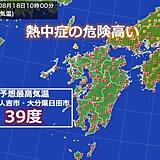 九州 内陸は最高気温40度に近づく 週末から不安定な天気に