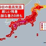 19日 広く30℃以上 40℃近い危険な暑さも 熱中症に警戒
