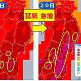 東北 危険な暑さ拡大 20日は約3割の観測地点で猛暑日予想