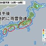 20日も猛暑日続出 午後は局地的に雨雲発達 激しい雨も