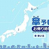 20日 お帰り時間の傘予報 北海道の道東では雨