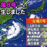 台風8号(バービー)発生 沖縄や九州に接近の恐れ