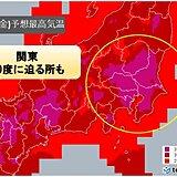 関東 40度に迫る危険な暑さ あすがピークか?