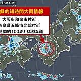 大阪府と奈良県で約100ミリの猛烈な雨 記録的短時間大雨情報