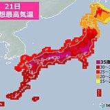 21日も広範囲で猛烈な暑さ 午後は局地的に雷雲発達