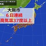 大阪は統計開始以来初「6日連続37度以上」 猛暑日連続地点も続出