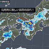 関西 22日も天気の急変に注意!