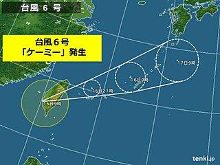 台風6号ケーミー発生 今夜、先島諸島へ
