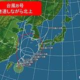 台風8号(バービー) 発達しながら北上 非常に強い勢力へ 警戒点は?