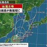 台風8号 先島諸島が暴風域に