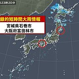 大阪府と宮城県で約100ミリ 記録的短時間大雨情報