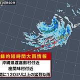 沖縄県で120ミリ以上の猛烈な雨  記録的短時間大雨情報