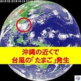 台風の「たまご」 発達して先島諸島へ