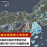 大阪府で約100ミリ 記録的短時間大雨情報 低い土地の浸水に警戒