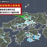 鳥取県で約90ミリ 記録的短時間大雨情報