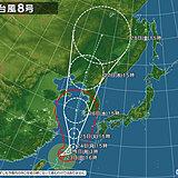 24日(月)台風8号BAVI 強い勢力で沖縄本島へ最も近づく恐れ