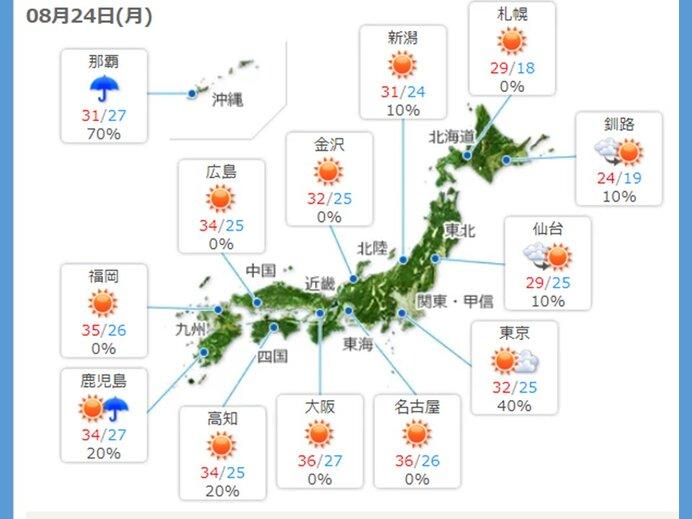 24日 沖縄地方 暴風高波警戒 天気不安定 熱中症注意_画像