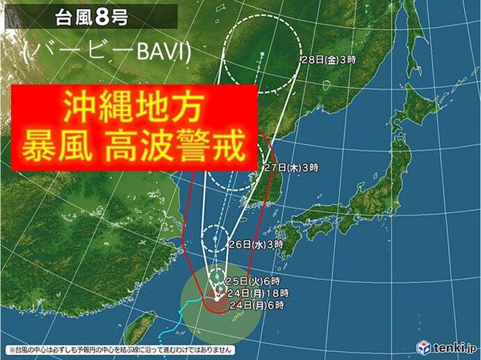 24日 沖縄地方 暴風高波警戒 天気不安定 熱中症注意