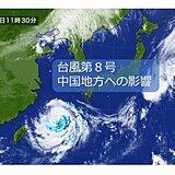 中国地方 台風8号の影響 南寄りの暖湿気により、熱帯夜と猛暑に