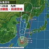 九州 台風8号北上で厳しい残暑 海上は暴風・高波に警戒