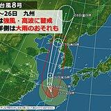 九州 台風8号北上 海上は強風・高波 陸上は局地的大雨と猛暑に警戒