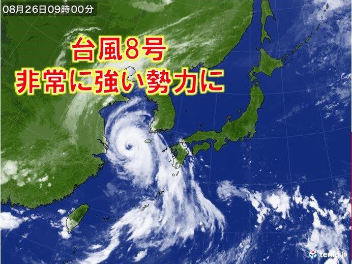 台風8号 「非常に強い」勢力になりました