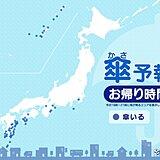 26日 お帰り時間の傘予報 西日本は滝のような降り方も