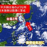 非常に強い台風8号北上中 日本列島はあすにかけ滝のような雨と酷暑に警戒