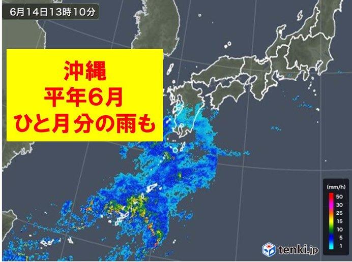沖縄 空梅雨一転 梅雨末期の大雨に警戒