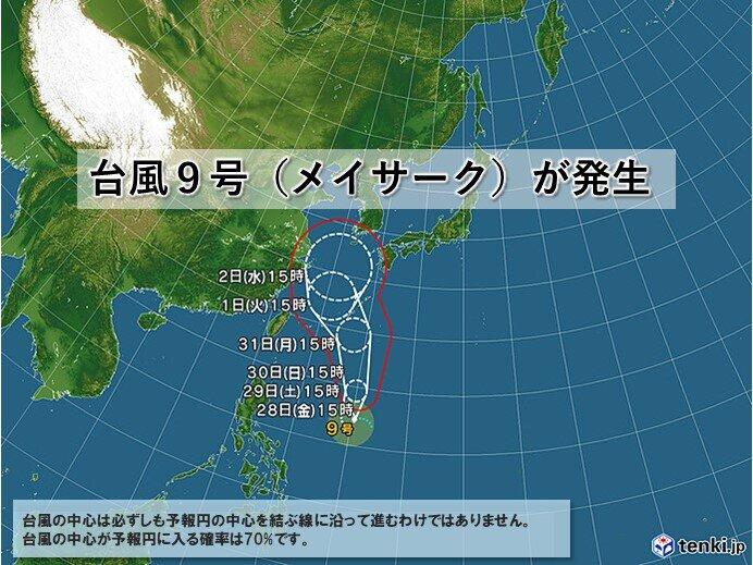 台風9号メイサーク発生 31日には沖縄の南で非常に強い勢力に