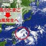 南の海に「台風のたまご」 台風に発達して 日曜から日本列島に影響か?