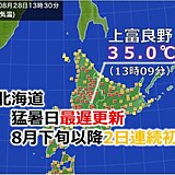 北海道 猛暑日最遅更新 2日連続は初めて