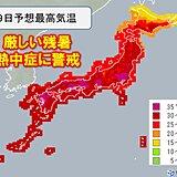今日29日の天気 北海道は激しい雨の恐れ 関東以西は猛烈な暑さ続く