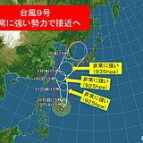 台風9号 非常に強い勢力で接近 沖縄は猛烈な風が吹く恐れ