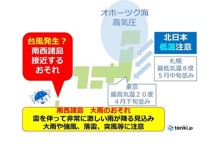 台風発生?沖縄に接近か 北日本は低温注意
