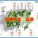 29日 関東甲信 晴天猛暑 天気急変 熱中症注意