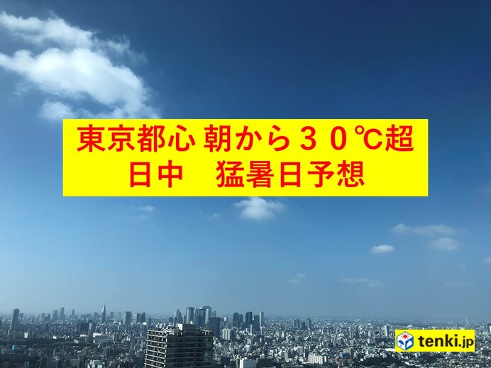 都心 朝から30℃ 日中35℃猛暑日予想 熱中症警戒