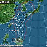 九州 台風9号、9月2日~3日に接近のおそれ