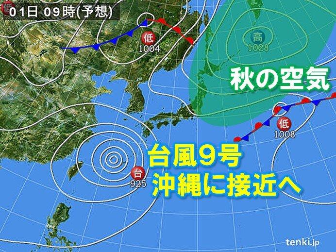 月曜~火曜 台風9号接近 沖縄大荒れ 列島は猛暑と思いきや!?