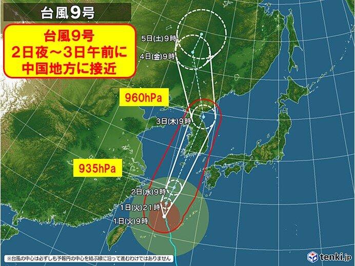 台風9号の予想進路