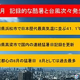 8月まとめ 記録的な酷暑と次々台風発生 9月も厳しい残暑と台風シーズン