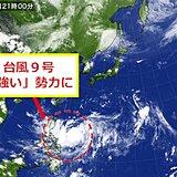 台風9号「強い」勢力に さらに発達し 31日から9月1日 沖縄地方へ