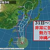 週間天気 台風9号 沖縄は不要不急の外出を控えて 西日本に接近の恐れも