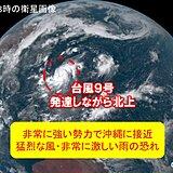 台風9号 沖縄は電柱が倒壊するほどの猛烈な風の恐れ 西日本も動向注意