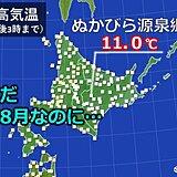 8月なのに… 北海道で最高気温が11度? 富士山よりも低い最高気温に